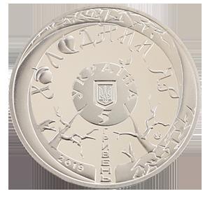 5 гривен 2019 года «Холодный Яр»