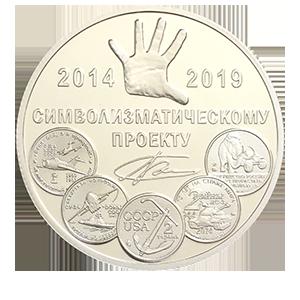 жетон 2018 года «5 лет символизматике»