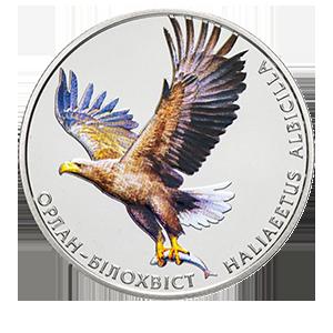2 гривны 2019 года «Орлан - белохвост»