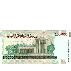 100000 риалов 2010 года «Иран»