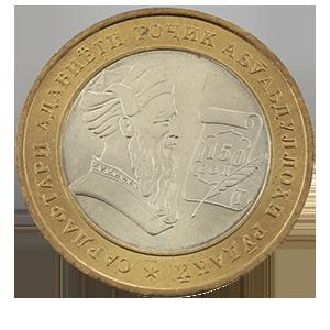 5 сомони 2008 года «Таджикистан. 1150 лет со дня рождения Абу Абдаллаха Рудаки»