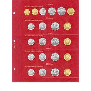 Лист КоллекционерЪ «для монет России регулярного чекана с 2015 по 2019 гг.»