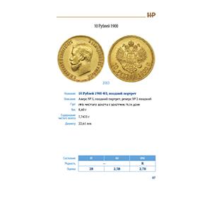 Каталог - справочник 2019 года «Золотые монеты периода правления Николая II»