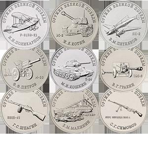 25 рублей 2019 года «Набор монет. Оружие Великой Победы (Конструкторы оружия)»