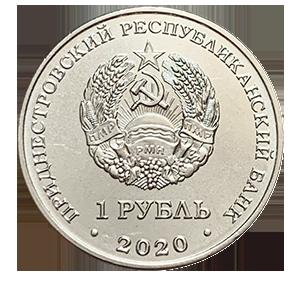 1 рубль 2020 года «Подснежник снежный»