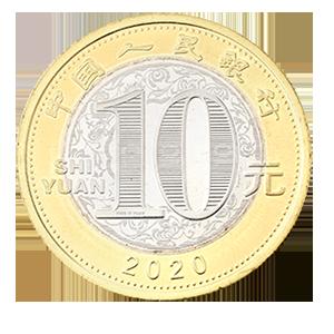 10 юаней 2020 года «Год крысы»