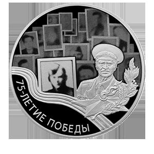 3 рубля 2020 года «75-летие Победы советского народа в ВОВ»