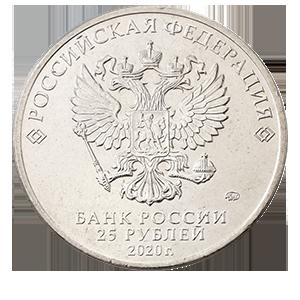 25 рублей 2020 года «Барбоскины»