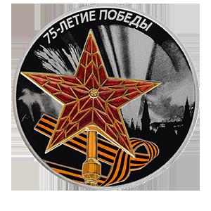 3 рубля 2020 года «75-летие Победы советского народа в Великой Отечественной войне 1941–1945 гг.»