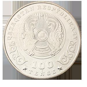 100 тенге 2020 года «75 лет Победы»