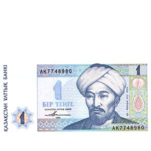 1 тенге 1993 года «Казахстан. Аль-Фараби»