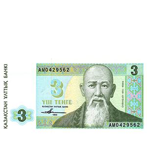 3 тенге 1993 года «Казахстан. Суюнбай Аронул»