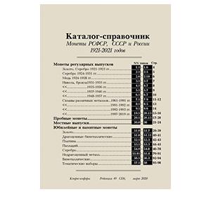 Каталог - справочник 2020 года «Монеты РСФСР, СССР и России 1921–2021 годов.»