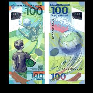 100 рублей 2018 года «Чемпионат мира по футболу 2018 года в России. Красивый номер АА 004000040»