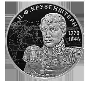 2 рубля 2020 года «Мореплаватель И.Ф. Крузенштерн»