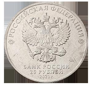 25 рублей 2021 года «Умка»