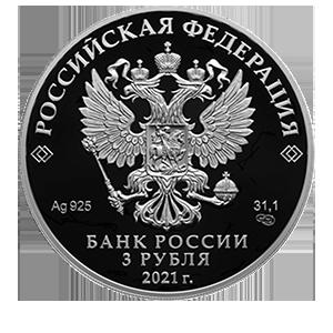 3 рубля 2021 года «Умка»