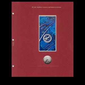Лист КоллекционерЪ «для монет 60 лет первого полета человека в космос»