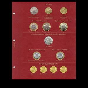 Лист КоллекционерЪ «для юбилейных монет России 2020-2021 гг.»