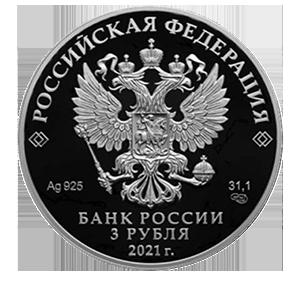 3 рубля 2021 года «Паровоз Черепановых»